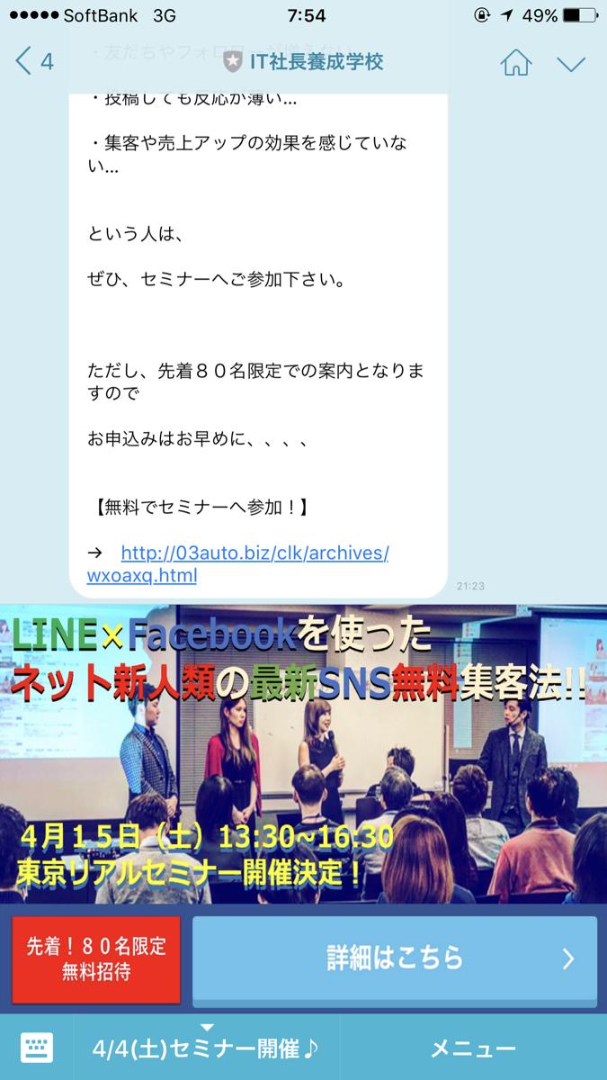 LINE@ 集客 事例
